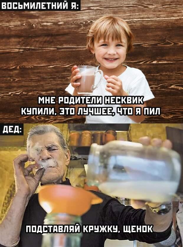 Дед и самогон