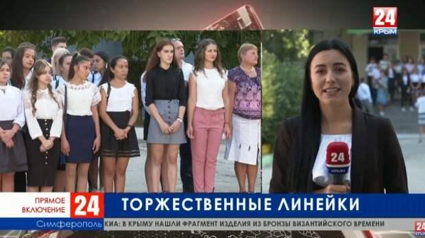День знаний в Крыму