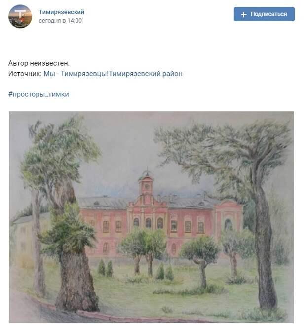 Фото дня: Тимирязевская академия карандашом