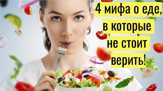 4 мифа о еде, в которые не стоит верить