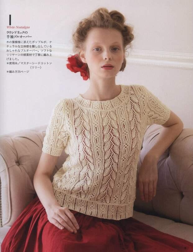 Бежевый кружевный пуловер