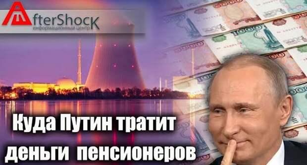 Развитие высокотехнологичной отрасли. Куда Путин тратит деньги пенсионеров