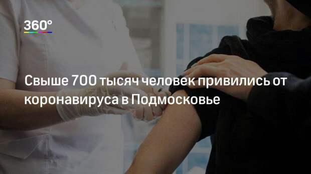 Свыше 700 тысяч человек привились от коронавируса в Подмосковье