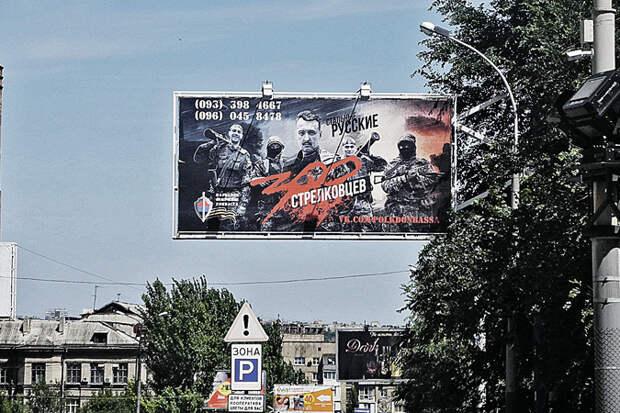 Мажоры удирали из Донецка, узнав, что идет Стрелков