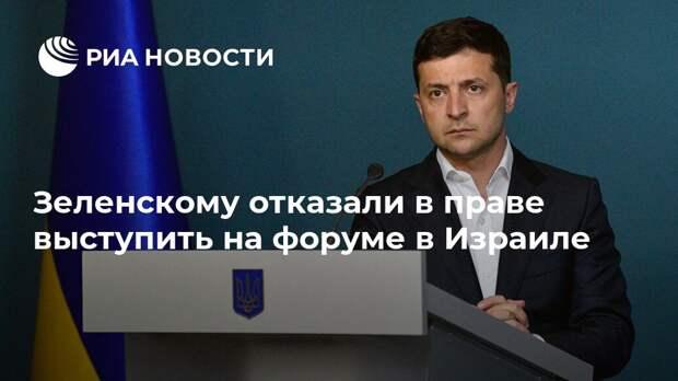 Зеленскому отказали в праве выступить на форуме в Израиле