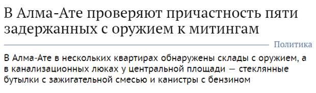 склады с оружием в Алма-Ате