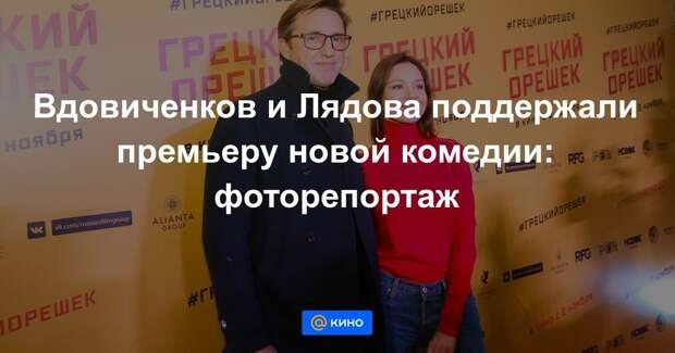 Вдовиченков, Лядова и Ланская на премьере «Грецкого орешка»