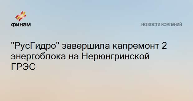 """""""РусГидро"""" завершила капремонт 2 энергоблока на Нерюнгринской ГРЭС"""