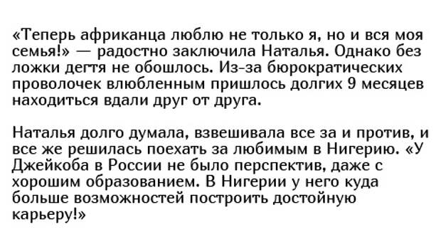 Как живется россиянке, которая переехала к мужу из Нигерии