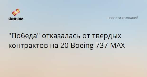 """""""Победа"""" отказалась от твердых контрактов на 20 Boeing 737 MAX"""