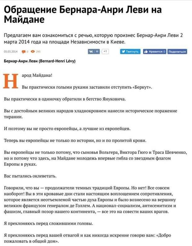 Архитектор геноцида Бернар-Анри Леви прилетел на помощь Тихановской