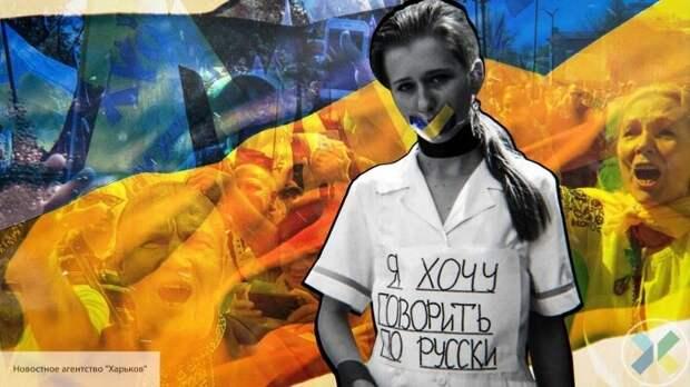 Языковой геноцид на Украине
