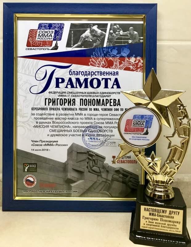 Миссия чемпиона ММА: обучить севастопольских спортсменов приехали супертяжи (ВИДЕО)