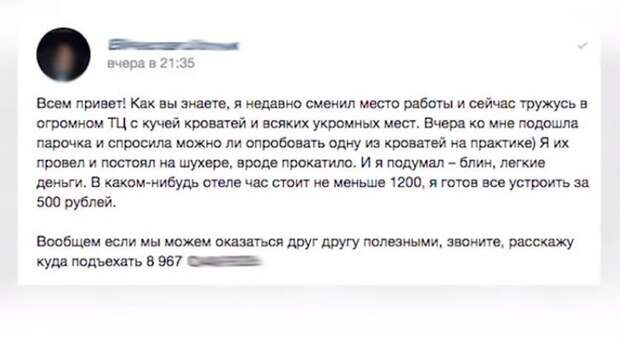 Москвич сдаёт чужие диваны в аренду