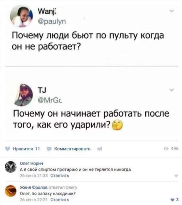 Смешные комментарии. Подборка №chert-poberi-kom-06300504012021