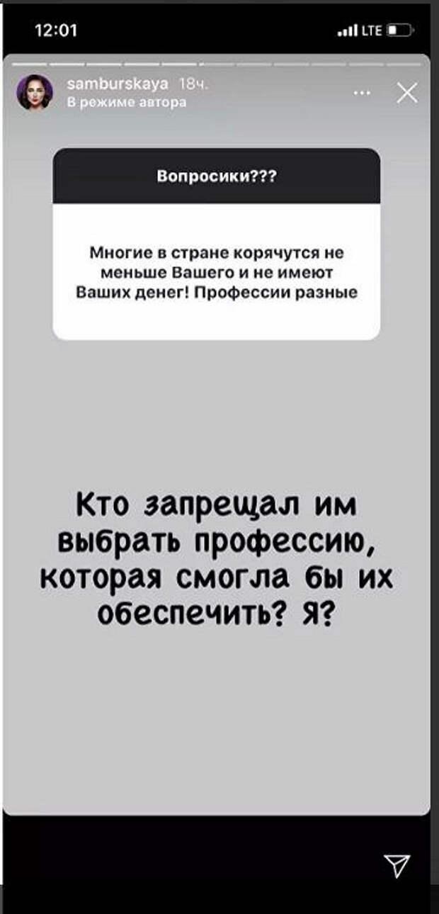 Самбурская: «Тыхочешь жениться, чтоб ятебя обеспечивала?»
