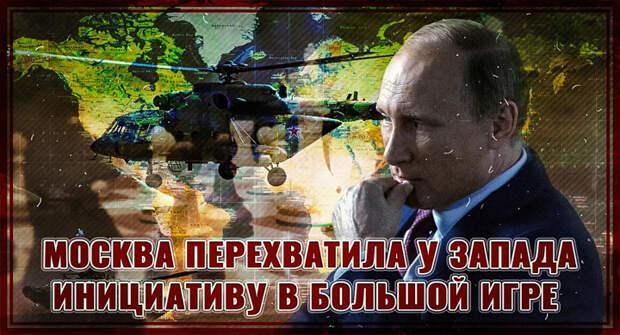 Путин перехватил у Запада инициативу в Большой игре