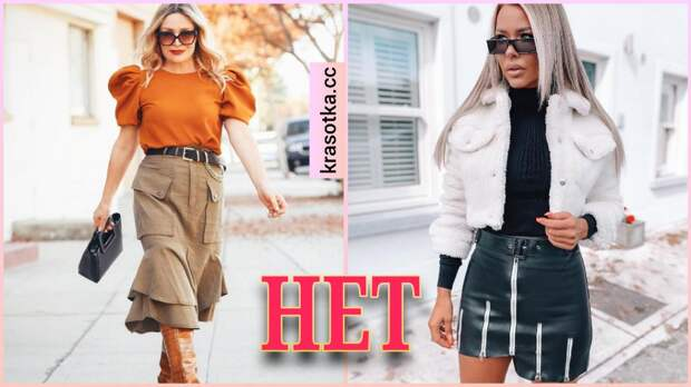 5 моделей юбок, которые вышли из моды и которые не стоит носить осенью 2021