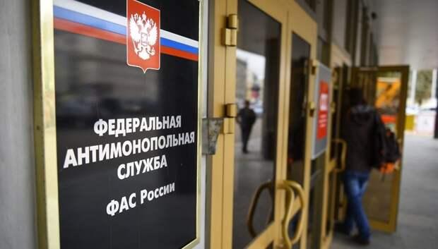 Более 5,7 тыс жалоб по закупкам рассмотрели в УФАС Подмосковья за три квартала 2019 года