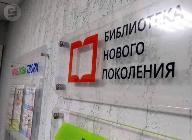 Библиотеку нового поколения создадут в Воткинске