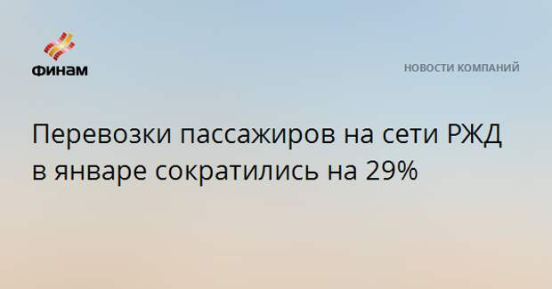 Перевозки пассажиров на сети РЖД в январе сократились на 29%