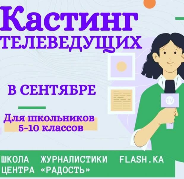 Начинается набор ведущих в школу журналистики «FLASH.KA»
