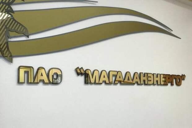 """""""Магаданэнерго"""" наградит пятитысячного пользователя мобильного приложения"""