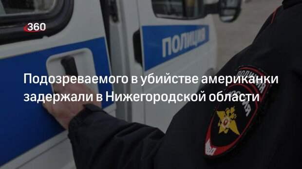 Подозреваемого в убийстве американки задержали в Нижегородской области