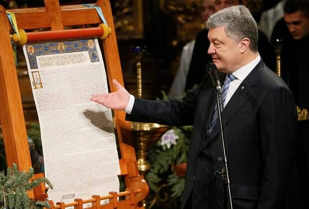 Порошенко кинул Украину с томосом