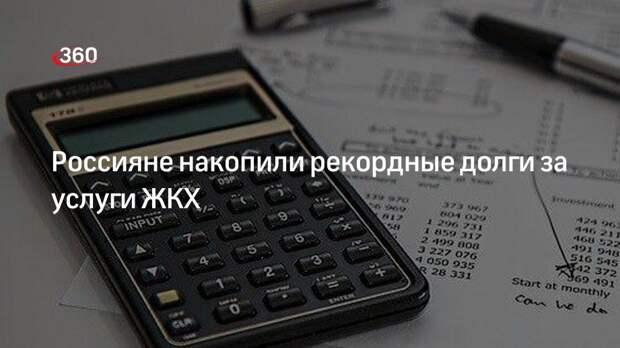 Россияне накопили рекордные долги за услуги ЖКХ