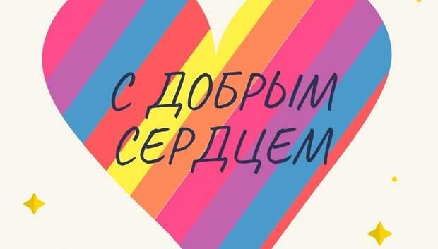 Прием заявок на участие в фестивале творчества среди молодежи с ОВЗ стартовал в Подольске
