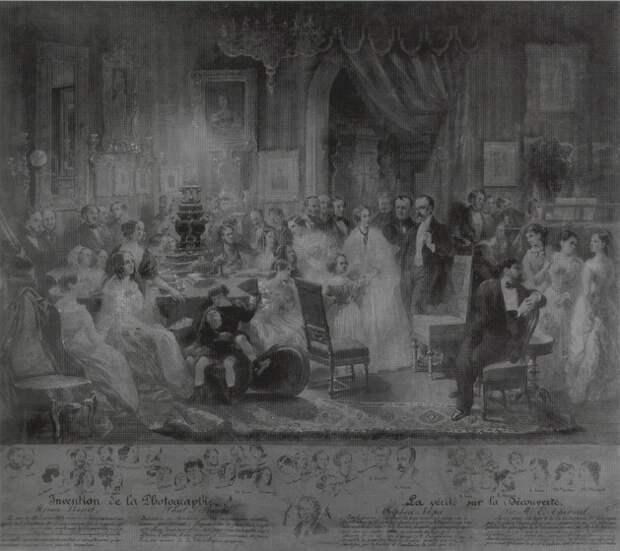 Проспер Лафойе. «Доклад в салоне М. Айриссон об изобретении фотографии, 1839 год». Акварель, 1878 год