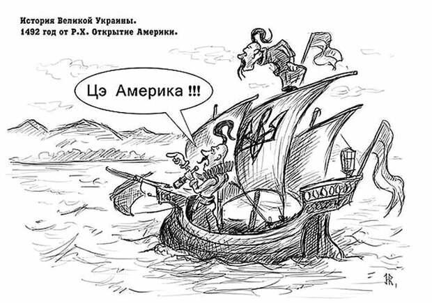 Оказывается украинцы выкопали не только море. Ещё подарили миру вертолет, спутник,лазер,рентген...