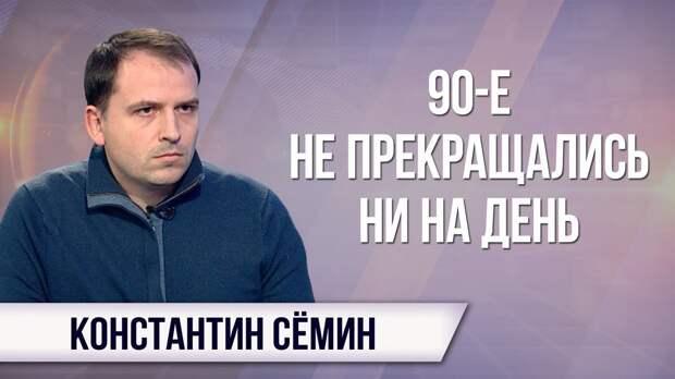 """Константин Сёмин. Суета вокруг """"ВИМ-Авиа"""" высветила сущность капитализма"""