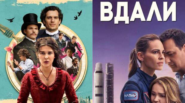 Что посмотреть на Netflix: 7 новинок кино