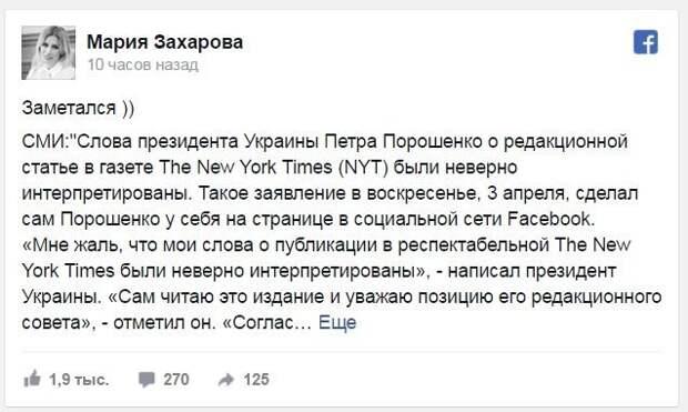 «Заметался»: Захарова назвала сожаления Порошенко беспринципным враньем