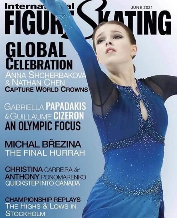 Щербаковапоявится на обложке международного журнала о фигурном катании