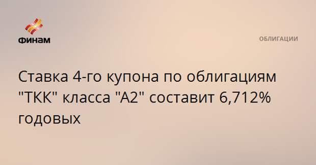 """Ставка 4-го купона по облигациям """"ТКК"""" класса """"А2"""" составит 6,712% годовых"""