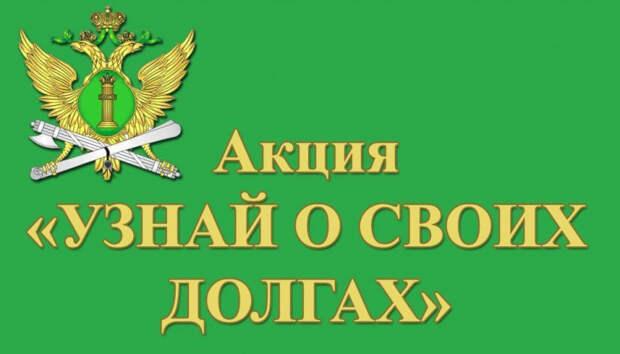 Послезавтра судебные приставы проведут акцию «Узнай о своих долгах»