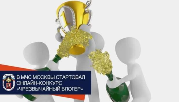 В Москве стартовал онлайн-конкурс «Чрезвычайный блогер»