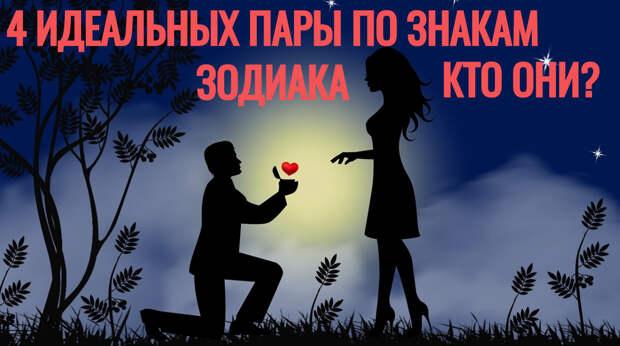 Стрелец+Овен=Любовь и ещё 3 идеальные пары по знакам Зодиака