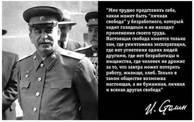 Сталина очень хочется