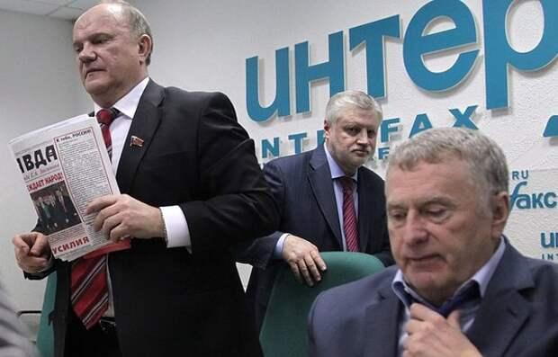 Три могучих старика из оппозиции решили объединить свои партии в одну большую кучу (продолжение)