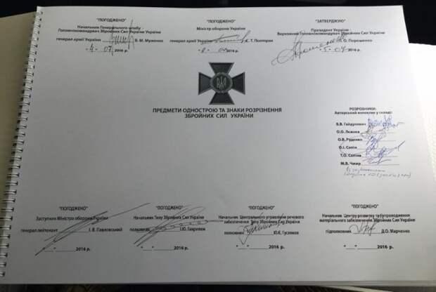 Порошенко подписал указ о замене звёзд на погонах военных на знаки различия УПА