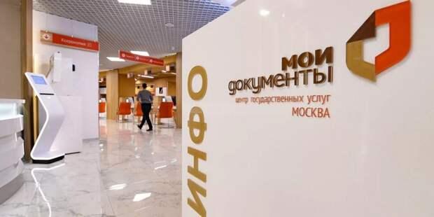 Депутат МГД Картавцева: Быстрая диагностика в центрах «Мои документы» пользуется популярностью