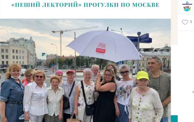 Бесплатную экскурсию по центру столицы провели для пенсионеров из Лефортова