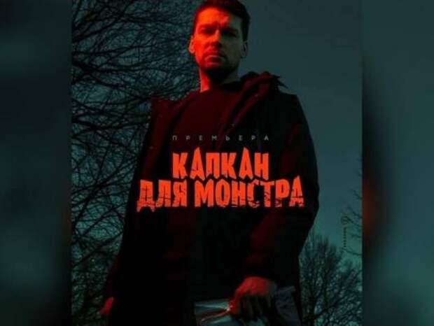 На федеральном канале покажут сериал «Капкан для монстра», снятый в Ростове-на-Дону