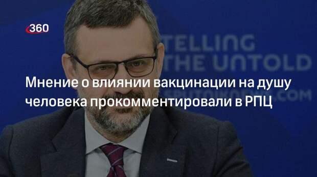 Мнение о влиянии вакцинации на душу человека прокомментировали в РПЦ