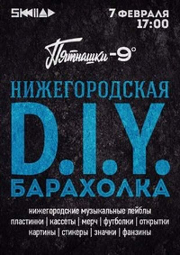 Нижегородская DIY-барахолка