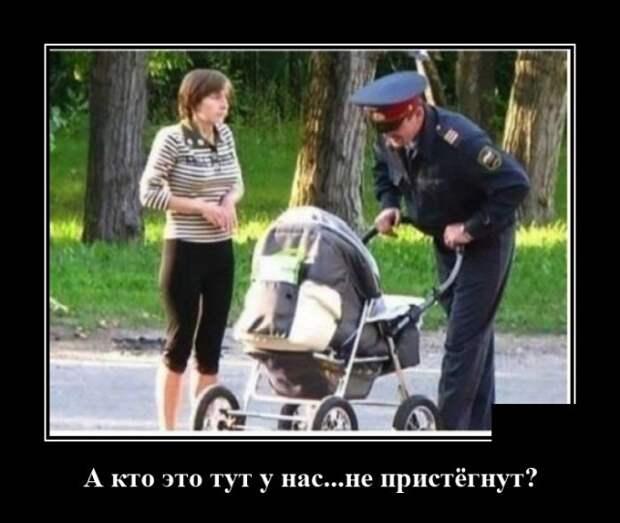 Демотиватор про полицию и ремни безопасности